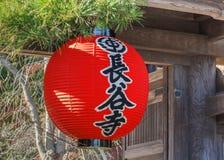 Rote riesige Laterne an Eingangstor von Hasedera-Tempel in Kamakura Stockfotografie