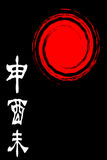 Rote Sonnenfleck-Kalligraphie 1 lizenzfreie abbildung