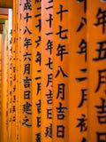 Rote Tori Gate bei Fushimi Inari Kyoto, Japan Lizenzfreie Stockfotografie