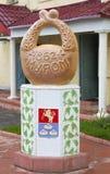 Rotolo di Muromsky del monumento e l'anno di fondamento della città Murom Fotografie Stock Libere da Diritti