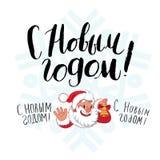Rotulação do ano novo feliz no russo Fotografia de Stock Royalty Free