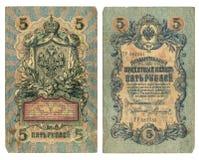 Roubel fünf von Kaiser-Russland 1909-jährig Stockbild