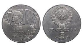 5 roubles de révolution d'octobre URSS 1987 soixante-dixième anniversaire de la révolution d'octobre Photos stock