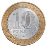 Roubles russes de pièce de monnaie Photo libre de droits