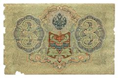 Roubles russes de vintage de facture de billet de banque d'isolement de l'arrière blanc et, Russie, vers 1905, Photographie stock libre de droits