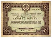 Roubles soviétiques d'emprunt du cru dix, texture de papier Photographie stock libre de droits
