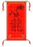 Rouleau asiatique avec l'ornement rouge de dragon Image stock