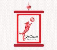Rouleau chinois avec la calligraphie chinoise Année de l'hiéroglyphe de chien : Chien illustration libre de droits