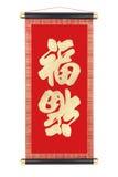 Rouleau chinois de bonne chance Photo stock