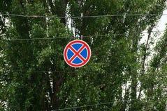 Round drogowy znak na drutach przeciw tłu zielone gałąź Obraz Stock