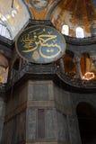 Roundel caligráfico en Hagia imágenes de archivo libres de regalías