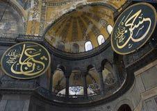 Roundels calligrafici e piccola cupola dentro il Hagia Sophia Fotografie Stock Libere da Diritti