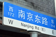 Route de Changhaï - de Nanjing Photo stock