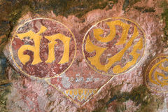Royal cypher or monograms of Thailand king on rock wall Stock Photos