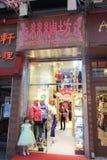 Royal fashion shop in hong kong Royalty Free Stock Photos