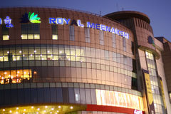 Royal Meenakshi Mall Exterior at Night Stock Photo