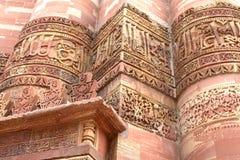 Ruïnes in Qutub Minar Stock Foto's
