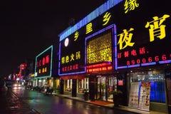 Rua chinesa da cidade da noite com luzes brilhantes Fotografia de Stock