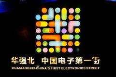 Rua comercial norte 17 de Shenzhen Huaqiang foto de stock royalty free