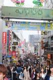 Rua de Takeshita Foto de Stock Royalty Free