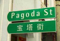 Rua do pagode em Singapura Fotos de Stock Royalty Free