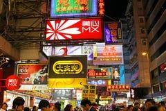 Rua movimentada em Hong Kong Imagem de Stock Royalty Free