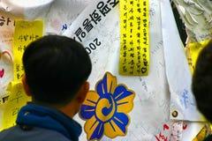 Rubans de prière, DMZ, Corée du Sud image libre de droits