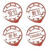 Rubber stamp with word discount in korean, japanese, chinese and russian characters Stock Photo