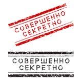 Rubberzegel met tekstbovenkant - geheim in Russisch die taal, rood en zwarte op witte achtergrond, vectorillustratie wordt geïsol vector illustratie