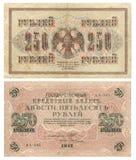 250 Rubel Banknote Stockbilder
