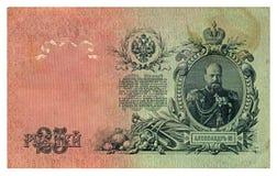 25 rubel tappningsedelräkning, Alexander Tsar, circa 1909, Arkivbild
