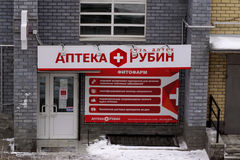 Rubis de pharmacie Nizhny Novgorod Photos stock