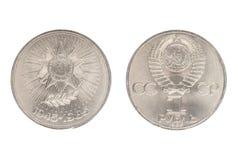 1 ruble från 1985 Hängivet till den 40th årsdagen av USSR-segern Royaltyfri Fotografi