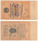 Ruble in gold Soviet ruble money, USSR banknotes. Ruble in gold Soviet ruble money nthe money of the USSR banknotes old money Stock Photos