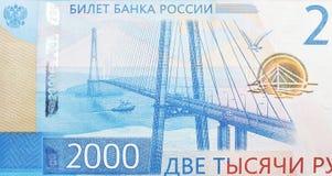 Rubli dei soldi Fotografia Stock