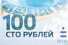 100 rubli di banconota olimpica Fotografie Stock