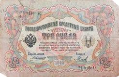 3 rubli soldi russa Pre-rivoluzionaria (1905) Fotografie Stock Libere da Diritti