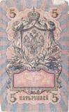 5 rubli soldi russa Pre-rivoluzionaria (1909) Fotografie Stock