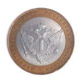 Rublo del ruso del aniversario. Imagen de archivo