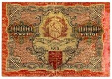 Rublo russa antica   Fotografia Stock