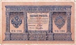 1 rublo soldi russa Pre-rivoluzionaria, 1898 Fotografie Stock Libere da Diritti