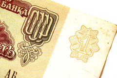 Rublo soviético Imagem de Stock Royalty Free