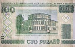 100 rublos Foto de archivo libre de regalías