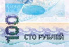 100 rublos de billete de banco olímpico Fotografía de archivo libre de regalías