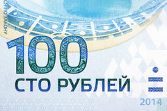 100 rublos de cédula olímpica Fotos de Stock