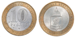Rublos rusas de moneda Fotos de archivo libres de regalías