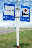 Ruchów drogowych znaki, drogowi ocechowania Zdjęcia Royalty Free