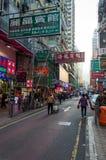 ruchliwie w centrum Hong kong ulica Zdjęcia Stock
