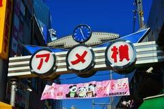 Rue d'achats d'Ameyoko à Tokyo Photos stock
