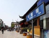 Rue d'achats de Suzhou image stock